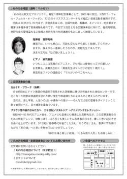 5th_regularconcert_leaflet_info_2