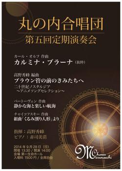 5th_regularconcert_leaflet_top